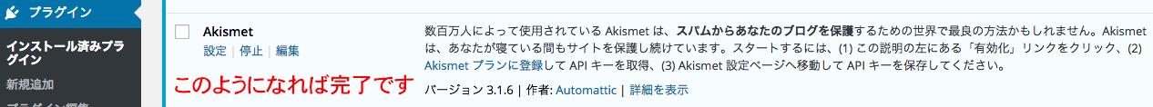Akismet設定方法4