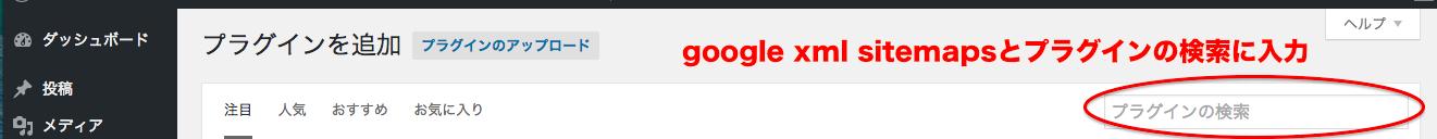 特化型トレンドブログアフィリエイト「 google xml sitemaps」検索