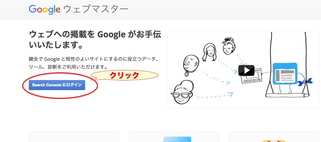 ウェブマスターツール(Search Console)にログイン