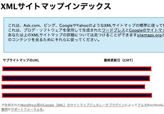 XML Sitemapインデックス