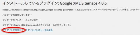 特化型トレンドブログアフィリエイト「 google xml sitemaps」インストール後プラグイン有効