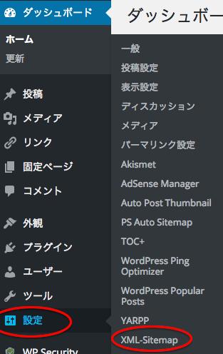 特化型トレンドブログアフィリエイトxmlサイトマップの確認