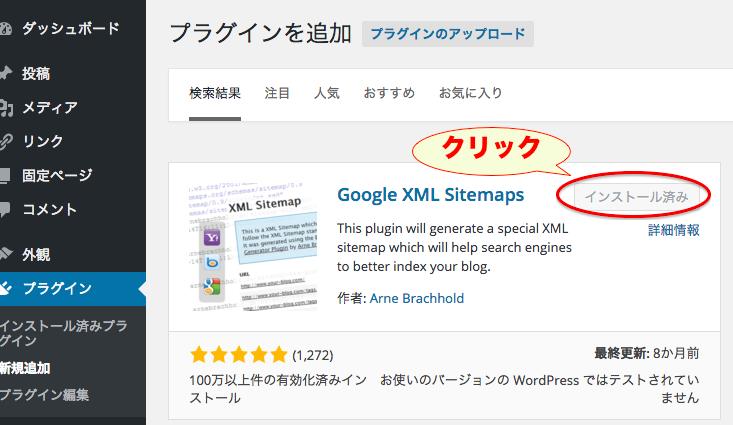 特化型トレンドブログアフィリエイト「 google xml sitemaps」インストール