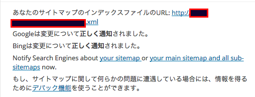特化型トレンドブログアフィリエイトxmlサイトマップURL確認