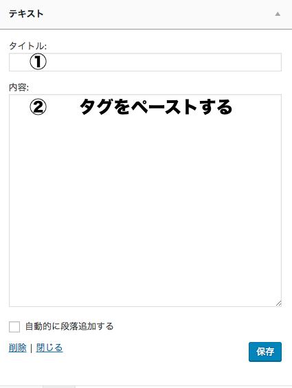 ワードプレスのテキスト編集画面