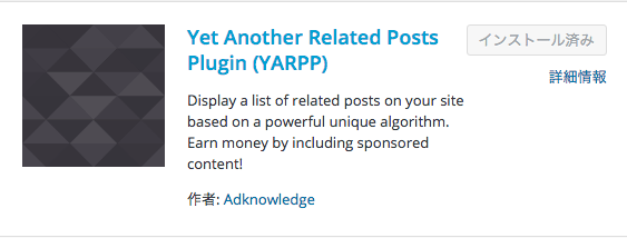 特化型トレンドブログアフィリエイト Yet Another Related Posts Plugin(YARPP)