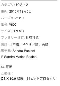 検索順位チェックツールmac版GRCはRankGuru SEO2