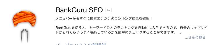 検索順位チェックツールmac版GRCはRankGuru SEO1